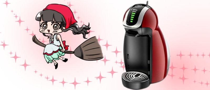 ネスカフェドルチェグストの『汚れ』を落とす!簡単なお手入れ・洗浄方法