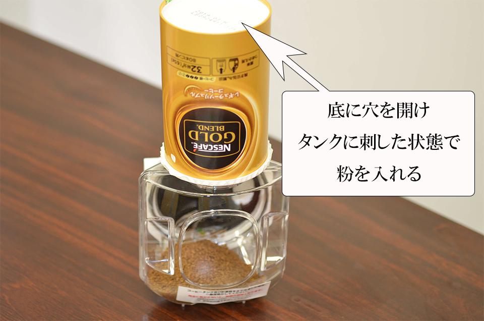 タンクにコーヒーの粉を入れる説明付き画像
