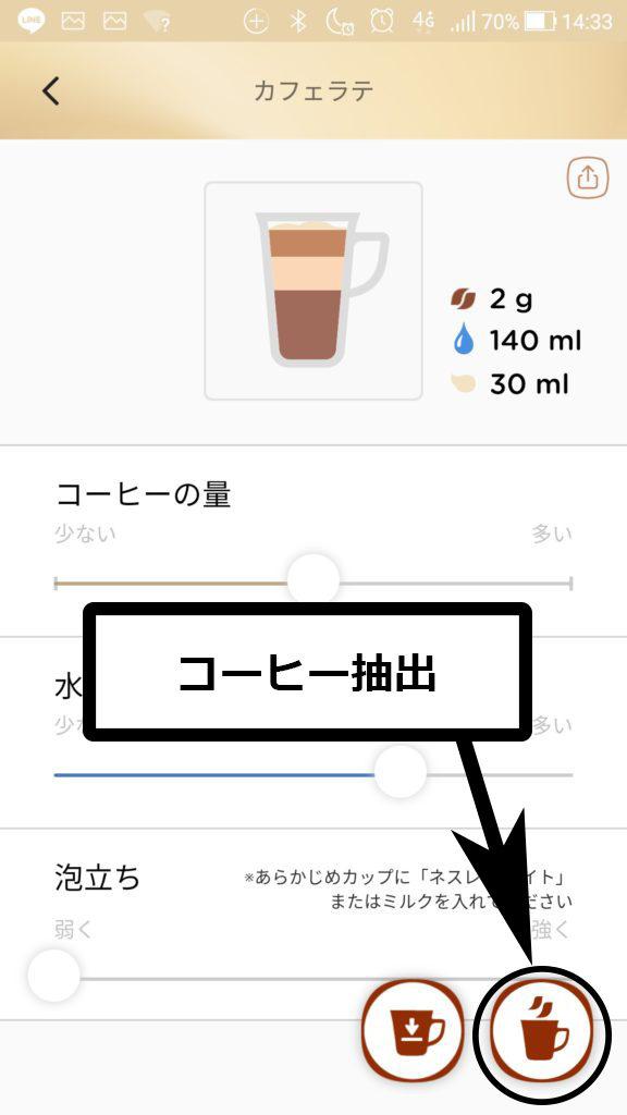 コーヒー抽出画面