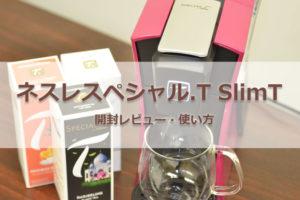 【簡単・基本操作】ネスレスペシャル.TSlimTの使い方~開封から使用前のすすぎ、一杯目の紅茶を淹れるまで~