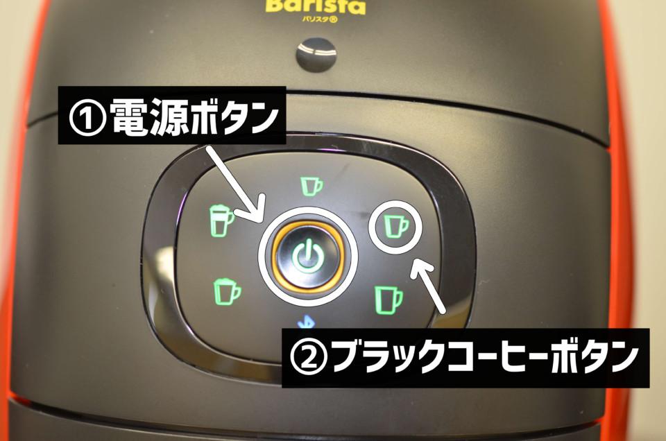 バリスタ使い方10