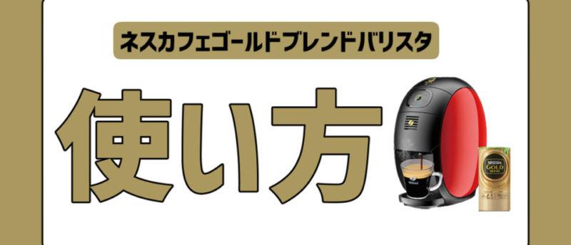 【画像付き】ネスカフェバリスタi(アイ)の使い方と簡単なお手入れ方法(説明書)