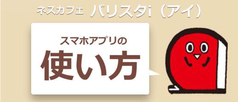 バリスタi(アイ)でスマホを使ってコーヒーの濃さやお湯の量を設定する方法