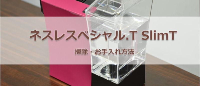 【掃除】ネスレスペシャル.TSlimTの簡単なお手入れ方法
