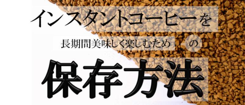 手軽に楽しめるインスタントコーヒーの保存方法って?味や品質は保存方法で変わるの?