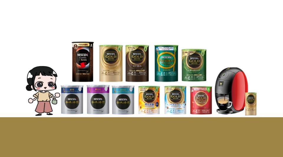 ネスカフェバリスタの詰め替え用コーヒー粉