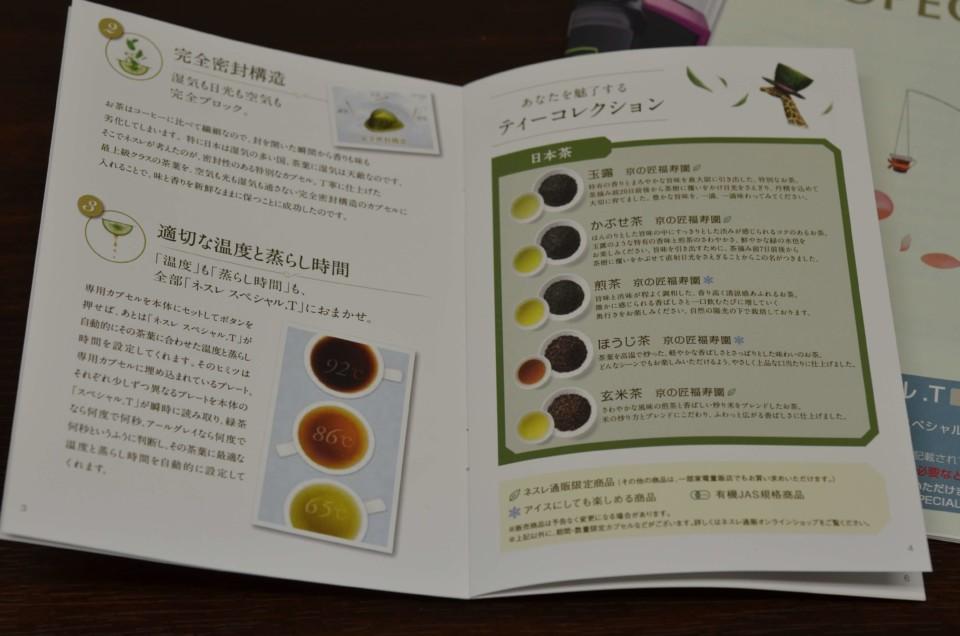 説明書のお茶のメニューページ