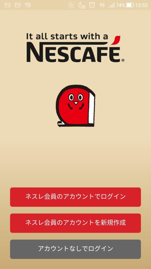 ネスカフェアプリのログイン画面