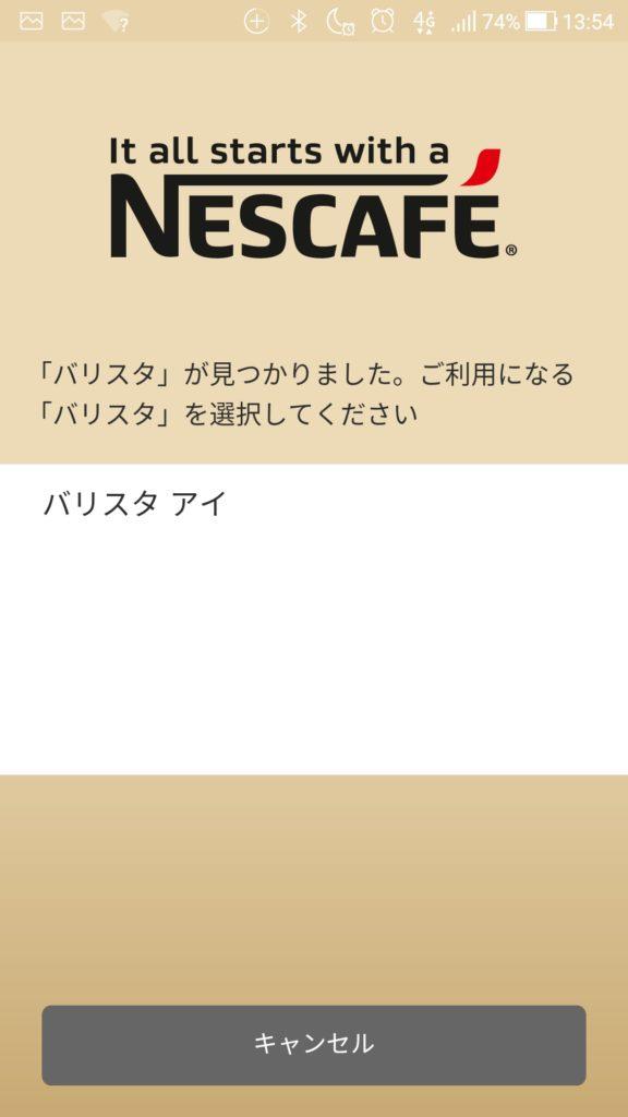 バリスタ検索後の画面