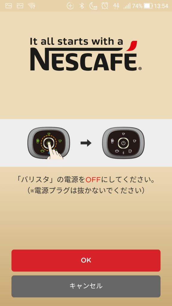 アプリの説明画面