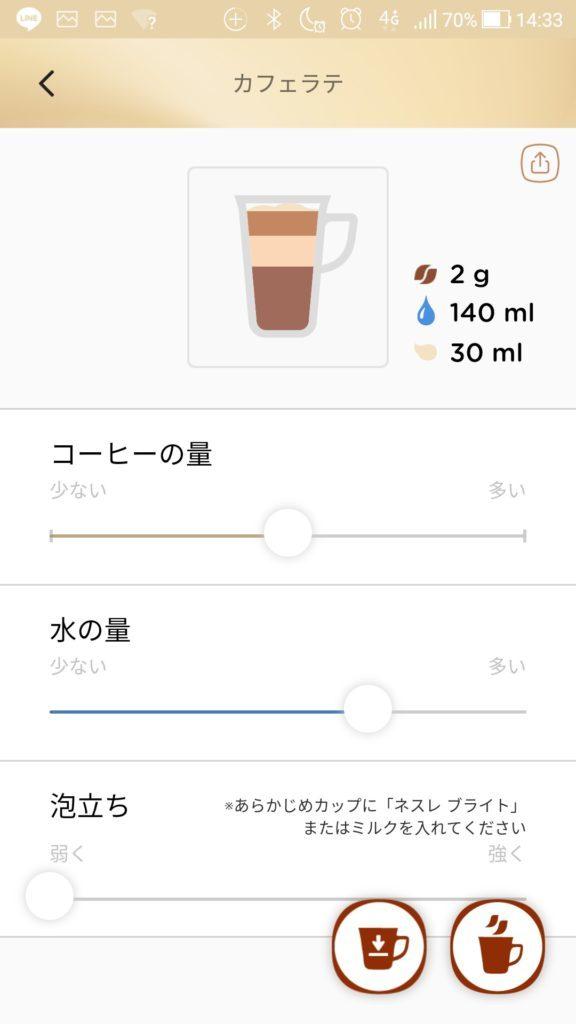 コーヒーの濃さや水の量を設定する画面