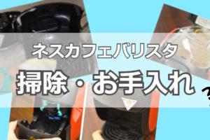 ネスカフェバリスタの掃除・お手入れの方法は?マシンを長く安全に使うコツ