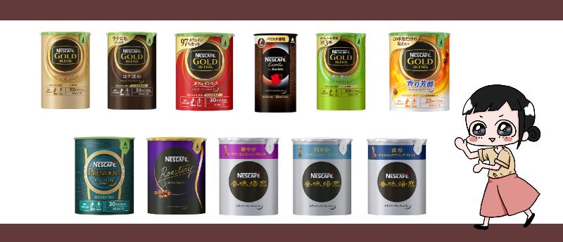 【ネスカフェバリスタ】詰め替え用コーヒーの種類一覧&おすすめの飲み方を紹介!