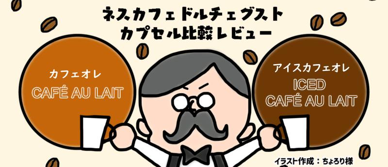 ネスカフェドルチェグストのカフェオレ比較!一番美味しいのはどれ?【カフェオレインテンソ・リッチアロマ・アイスカフェオレ】