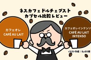 ネスカフェドルチェグストカプセル比較レビュー【カフェオレ・カフェオレインテンソ】