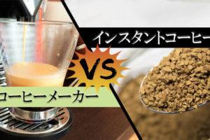 コーヒーメーカーとインスタントコーヒー、どっちがいいの?メリット・デメリットを比較してみました!