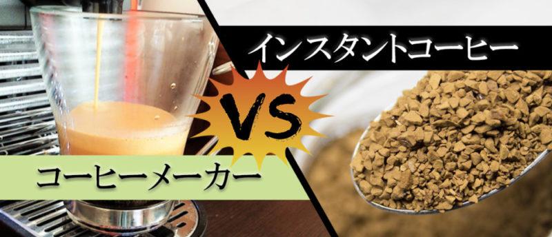 コーヒーメーカーとインスタントコーヒー、どっちがいいの?味・コスパの比較!