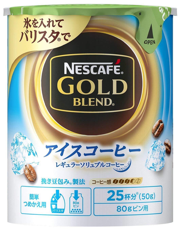 ネスカフェゴールドブレンドアイスコーヒー