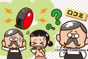 【口コミ評判】ネスカフェバリスタは本当に『うるさくて』『まずい』のか?リアルな口コミを集めてみました!