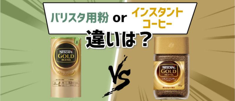 ネスカフェバリスタ用のエコ&システムパックと瓶の粉コーヒーとの違いは?