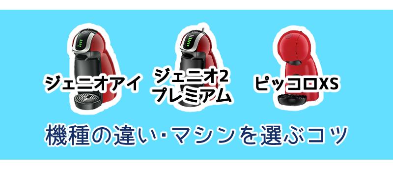 【違いを解説】「ジェニオアイ」「ジェニオ2プレミアム」「ピッコロXS」ドルチェグストのマシンを選ぶコツとは?