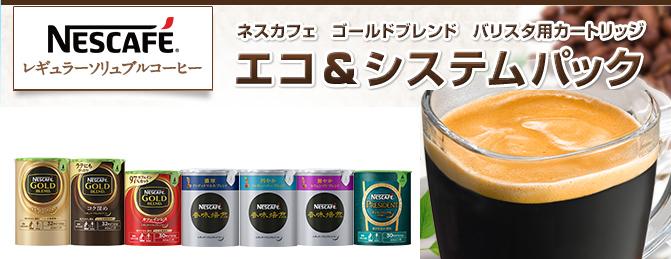 バリスタのコーヒー一覧