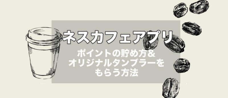 【ネスカフェアプリ】ポイントの貯め方&オリジナルタンブラーをもらう方法は?