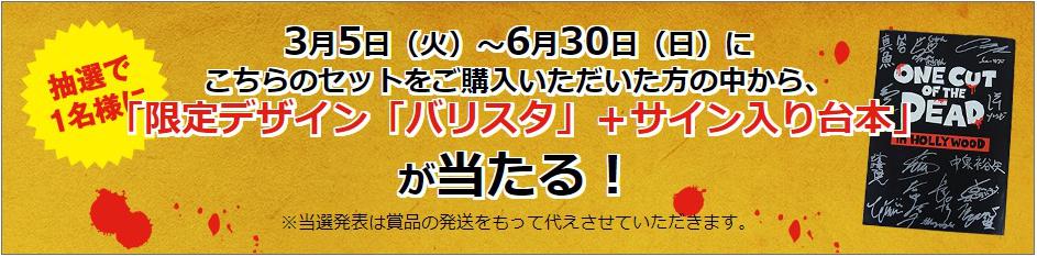 バリスタ50/カメラを止めるな!特別セット