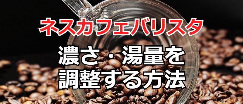 ネスカフェバリスタで濃さや湯量を調整するには?自分好みのコーヒーを淹れるコツ