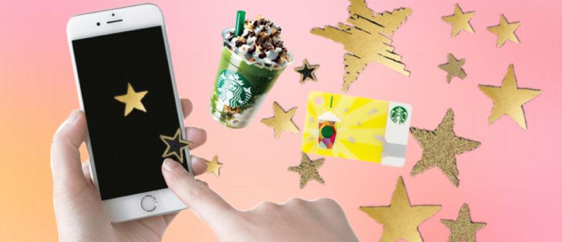 スタバ公式アプリの使い方を紹介!支払いもお気に入りの1杯を探すのもアプリで!