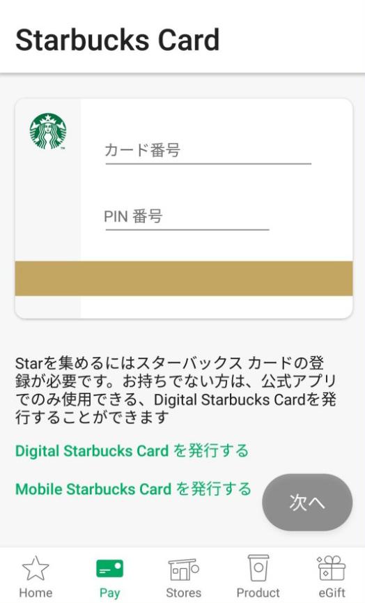 スタバカードをアプリに登録する画面