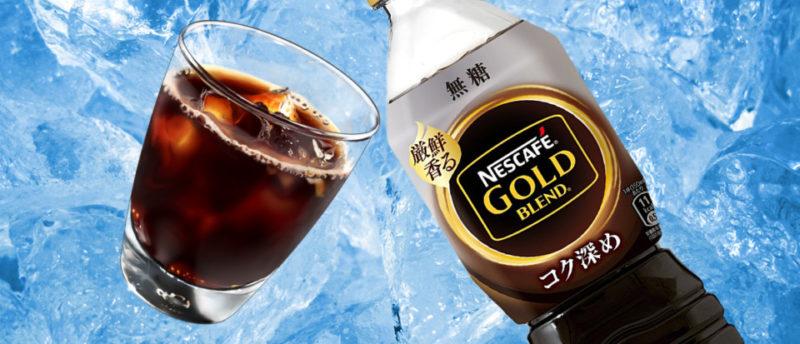 アイスクレマサーバー専用ボトルコーヒーの最安値はどこ?最新の価格をチェック!