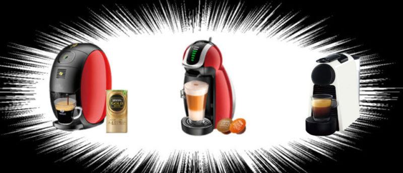 「ネスプレッソ」「ドルチェグスト」「バリスタ」3機種徹底比較!あなたにピッタリなコーヒーメーカーはどれ?