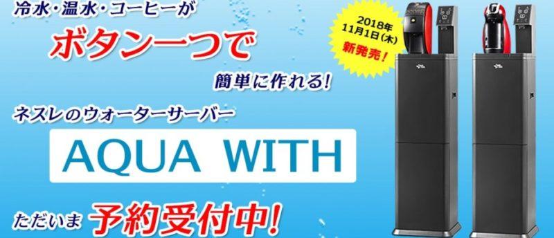 ネスレのウォーターサーバー「AQUA WITH/アクアウィズ」2018年11月1日新登場!