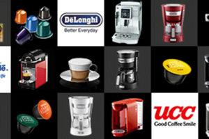 「ネスレ」「デロンギ」「UCC」3社コーヒーメーカー徹底比較!初めてコーヒーメーカーを買うならどれ?