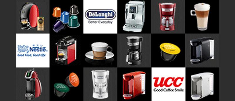 「デロンギ」「ネスレ」「UCC」3社コーヒーメーカー徹底比較!