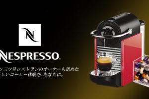 ネスプレッソ「ピクシークリップ」はコーヒー好きにこそおすすめ!メリット・デメリットをまとめてみました