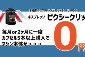 【本体無料】ネスプレッソのピクシークリップはマシンもカプセルもお得に入手できる定期便がオススメ!