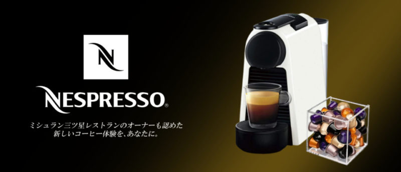 ネスプレッソのマシンは買うよりも本体無料で使える『エッセンサミニ』がオススメ!