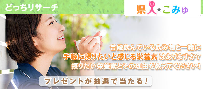 県人こみゅ どっちリサーチ どっちリサーチキャンペーン