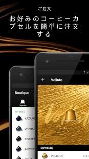 ネスプレッソアプリ画面