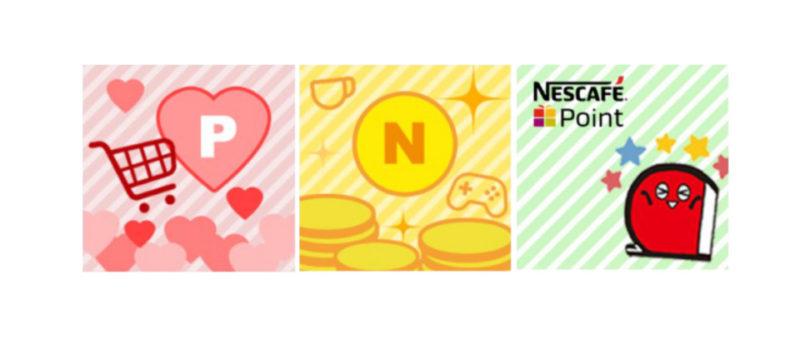 ネスレショッピングポイント、ネスレコイン、ワクワクポイントそれぞれの違いと貯め方・使い方・残高確認方法について
