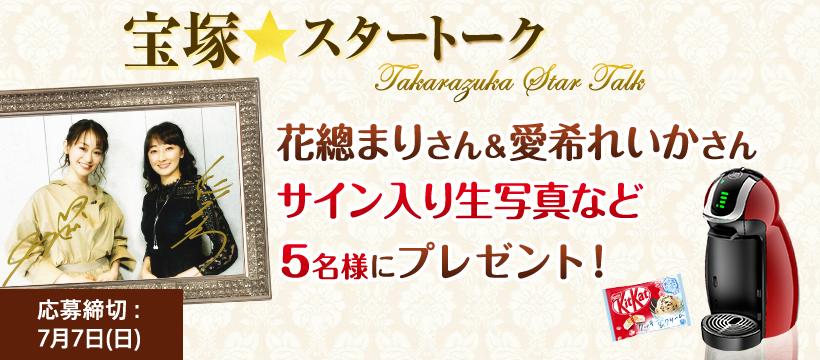 花總まりさん&愛希れいかさんサイン入り写真&「ドルチェ グスト ジェニオ アイ」を5名様に!