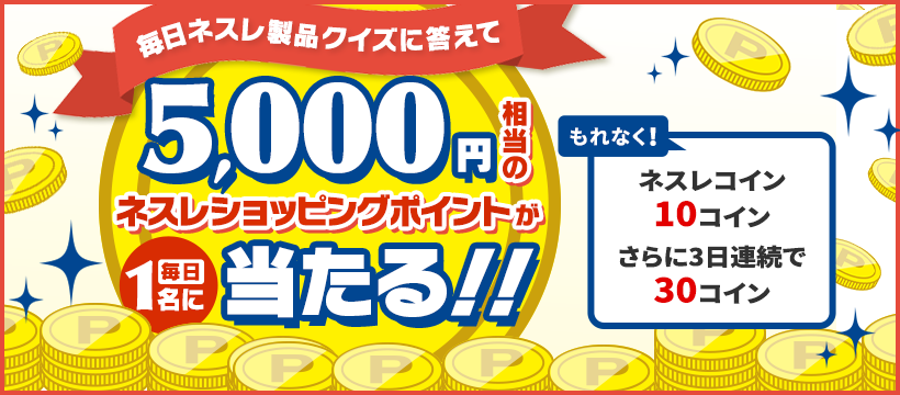 <5,000円相当が当たる!>毎日ネスレ製品クイズ!