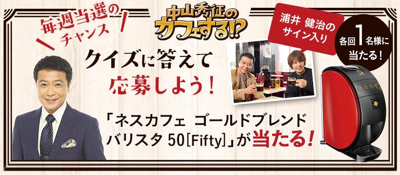「中山秀征のカフェする!?」クイズに答えて応募しよう!