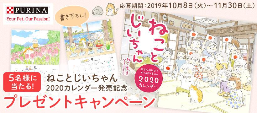 人気コンテンツ!「ねことじいちゃん」2020年版カレンダープレゼントキャンペーン!