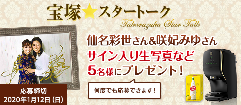 「宝塚スタートーク」クイズに答えてプレゼントキャンペーン