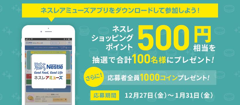 ネスレアミューズアプリ ダブルキャンペーン(後半)
