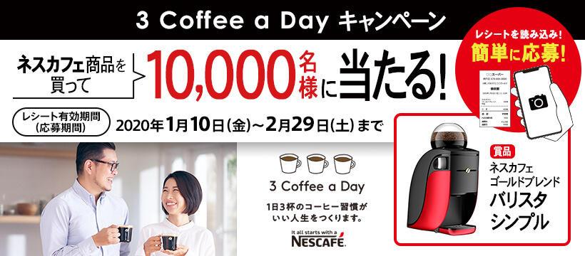 ネスカフェ 3 Coffee a Day キャンペーン