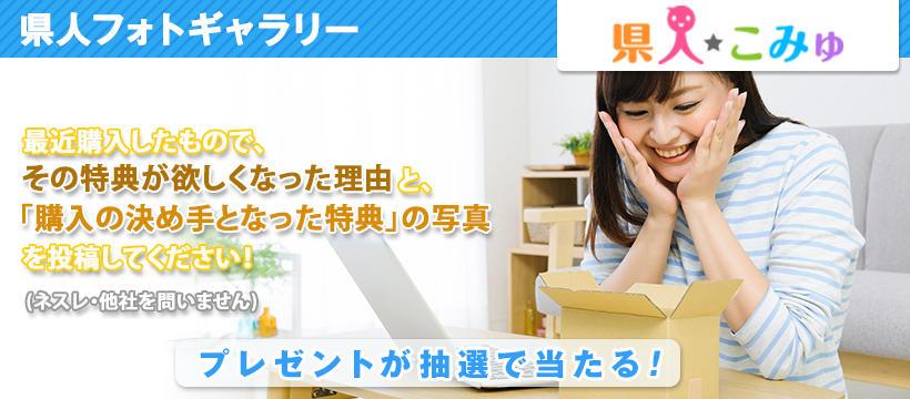 県人フォトギャラリーキャンペーン